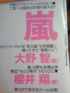 オリ☆スタ (2010.7/5)