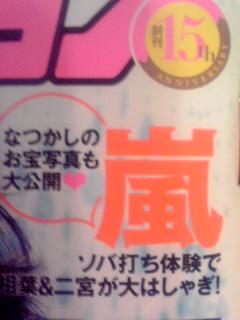 月刊ザテレビジョン(2010.8月号)