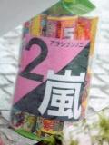 non-no 2/嵐(2010No.15.16合併号)