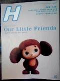 「H」の大奥ニノちゃん(2010/10月号)