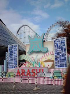 私たちの見ている風景in東京ドーム