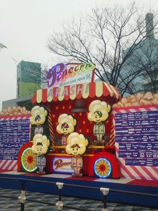 嵐・Popcornツアー★東京ドームオブジェ