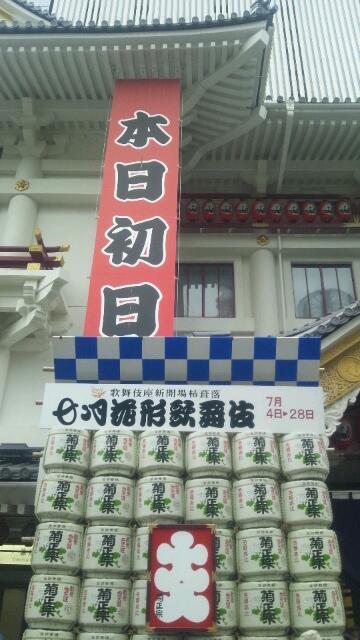 いざ銀座歌舞伎座①