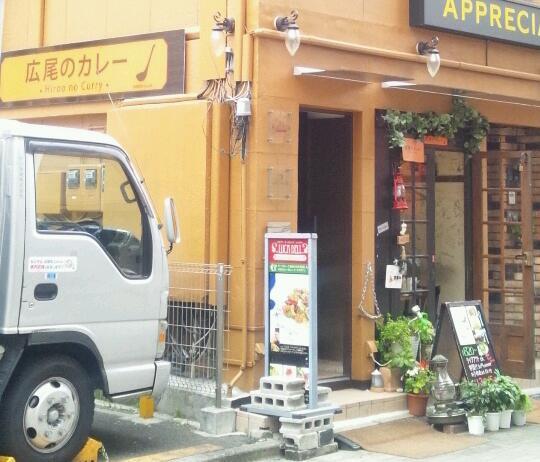 嵐さんゆかりの地☆クドイ店・広尾のカレー