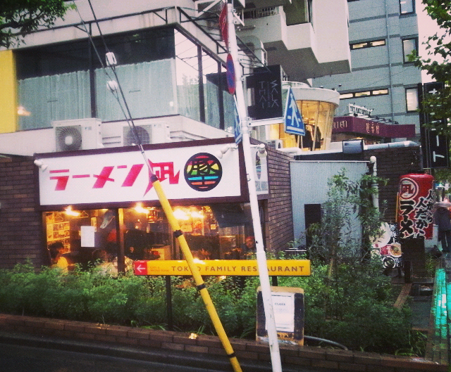 嵐にしやがれゆかりの地☆渋谷でオラオラーメン