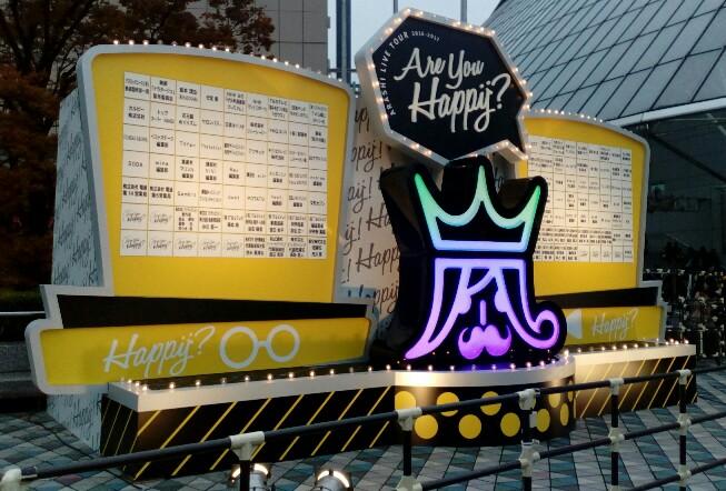 嵐ライブツアー2017〝Are You Happy?〟東京オブジェ